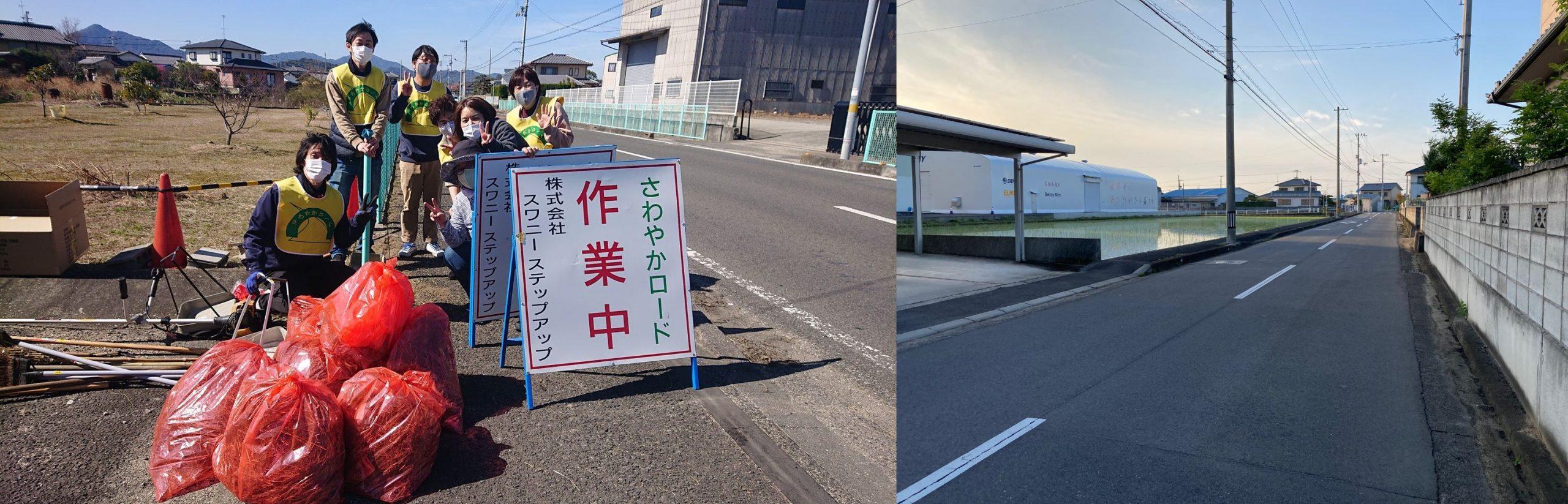 道路を美しく!ボランティア活動に参加しています。