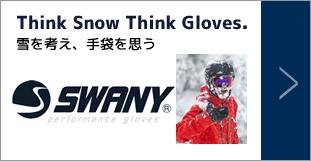 SWANY GLOVE