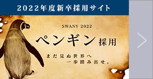 2022年度新卒採用サイト