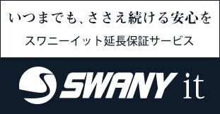 スワニーイット
