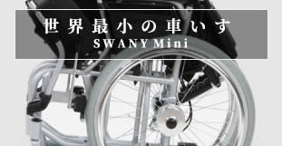 世界最小の車いす SWANY Mini